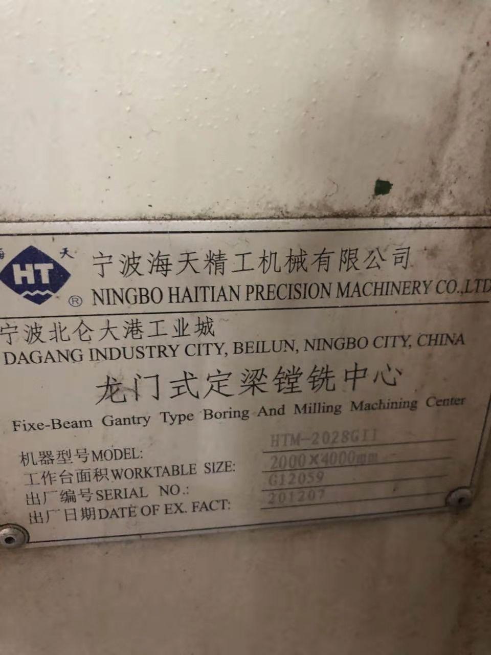 海天数控龙门铣镗中心2*4米